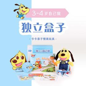 3-4岁独立盒子 亲子情商玩具