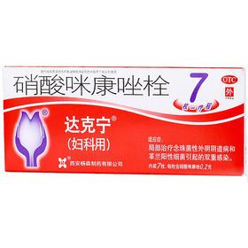 达克宁 硝酸咪康唑栓 7粒