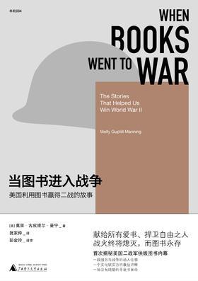 《当图书进入战争:美国利用图书赢得二战的故事》