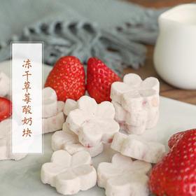 好麦多 冻干草莓酸奶块/蓝莓酸奶块