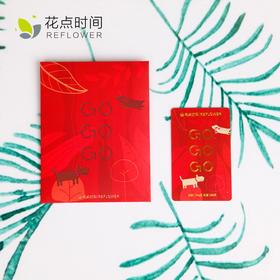 最萌春季鲜花礼品卡   「GO GO GO」买10送1,春天,去郊游吧;朝梦想前进吧, GO GO GO !