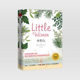 【小妇人】经典名著·成长必读·名家全译珍藏版