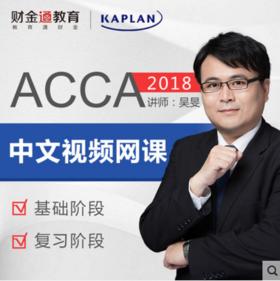 正版FTC Kaplan2018ACCA教材练习册中文网课