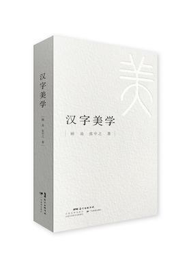汉字美学-广东教育出版社-顾易,张中之