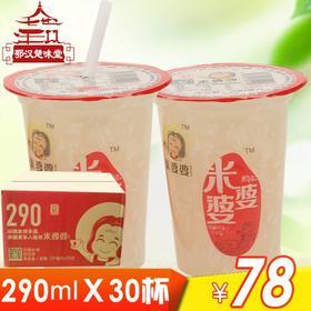 楚味堂米婆婆孝感米酒即饮装290mlX30杯