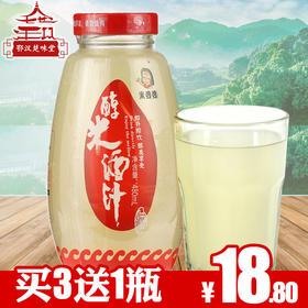 买3送1米婆婆孝感米酒月子米酒醇米酒汁480ml糯米酒醪糟孝感特产