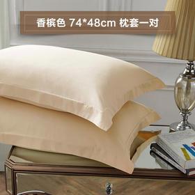 康尔馨纯棉加厚五星级酒店枕套一对 床上用品斜纹全棉贡缎纯色60S