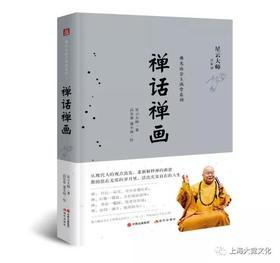 金玉满堂系列之《禅话禅画》