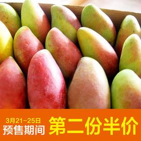 新鲜预售 | 海南贵妃芒果5斤/箱 限十堰主城区购买