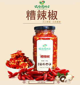 贵州特产糟辣椒剁椒鱼头调料380g*2瓶,农家自制辣椒酱剁椒包邮