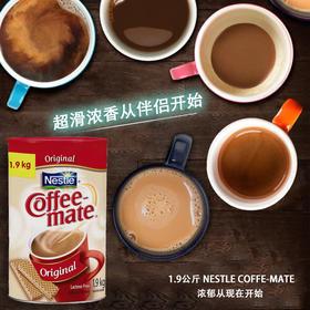 雀巢咖啡伴侣1.9公斤装
