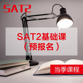 SAT2基础课程预报名
