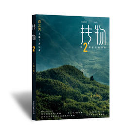 抟物2·森之美(2018春季全彩珍藏版)【拾文化出品】春季特惠7.2折!