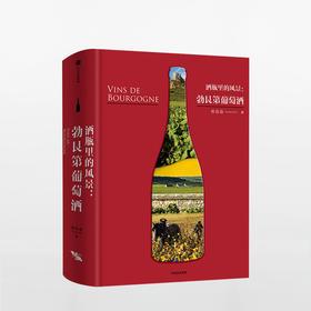 酒瓶里的风景:勃艮第葡萄酒(林裕森葡萄酒品鉴系列)