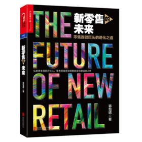 《新零售的未来》: 勾勒新零售未来图景