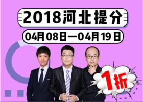 【最后一期】河北省考系统提分班16期001班(3月28日左右发货,不支持修改地址)