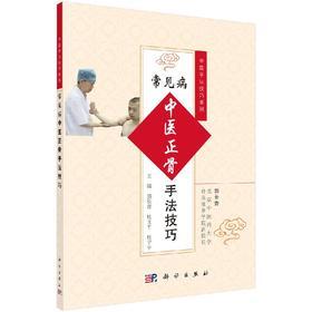常见病中医正骨手法技巧  郭长青,杜文平,杜宁宇  科学出版社