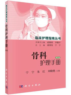 骨科护理手册(第2版)科学出版社