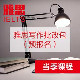 【课程】雅思写作名师批改包(预报名)