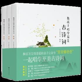 《教孩子唱学zui美古诗词》精选60首经典诗词 经典咏流传(套装共3册)