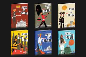 正版包邮 THIS IS米先生的世界旅游绘本·第一季(全6册 下单48小时内发货)