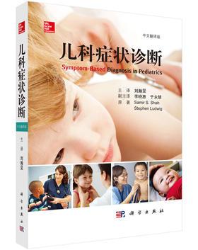 儿科症状诊断 科学出版社