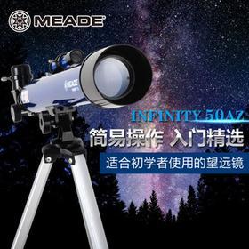 【赠送千元天文课程, 奥巴马、霍金都用过的望远镜】米德天文望远镜  赠送手机拍摄支架+月亮滤镜 +旋转星图