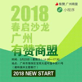 有赞广州商盟2018春启沙龙&小程序布局2018年的全年运营