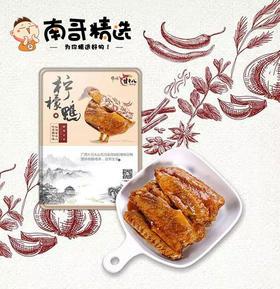 【 南宁·柠檬鸭翅】(真空袋装)300g(第二日送达)