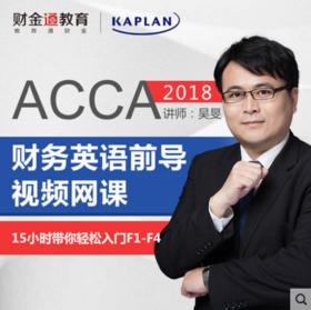 Kaplan2018 ACCA财务英语accaF1F2F3F4入门课acca前导课考纲分析