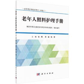 老年人照料护理手册 科学出版社