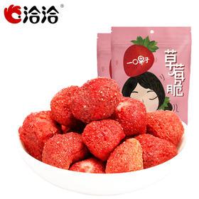 【洽洽 】草莓脆30g/袋