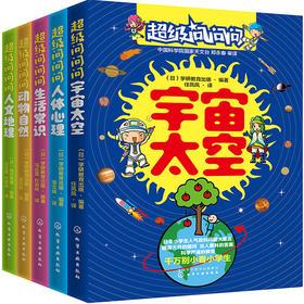 超级问问问日本小学生人气百科问答(套装5册)