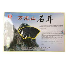 芦溪万龙山华福石耳150g(礼盒装)