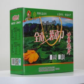 脆片礼盒 (5包红脆+5包紫脆) 香香脆脆 送礼佳品