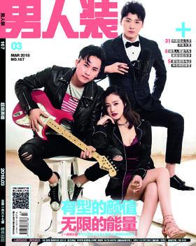 《男人装》2018.3月刊