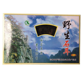 芦溪万龙山野生石耳200g(盒装)