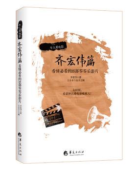 齐宏伟老师新书:看懂必看的35部零零后影片--青橄榄