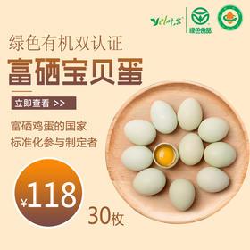 绿色有机双认证土鸡蛋 富硒宝贝蛋绿壳乌鸡蛋