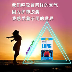 Renew life 护肺胶囊