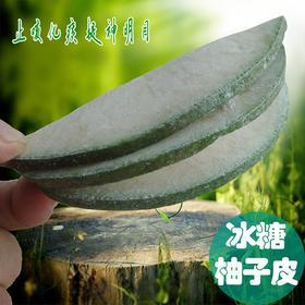 永新特产橙皮 柚子皮陈皮干 传统工艺制作1斤装