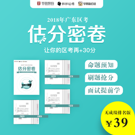 (预售4月2号发货)  2018广西估分密卷