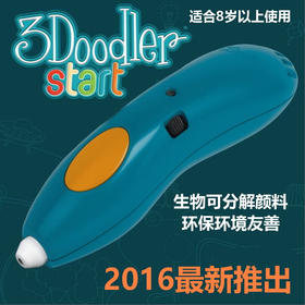 3Doodler 2.0 / Start 3D立体画笔涂鸦打印笔二代/学童安全版