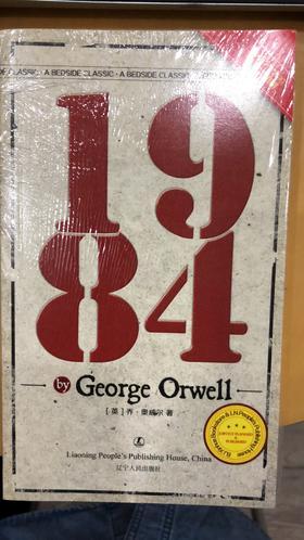1984 乔·奥威尔