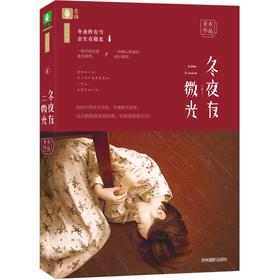 意林 冬夜有微光 意林告白的书系列 青春成长 青春都市言情 青春作家亚未深情力作 潜心打造淬炼灵魂的真爱之旅