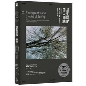 预订(预计10月底发货)攝影師的四大修練【35周年紀念版】