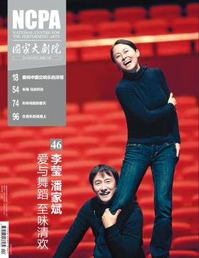 《国家大剧院》杂志2018年4月刊(包邮)