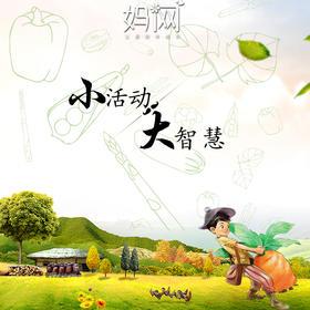 【妈网】3/31 周六  疯狂的萝卜 亲子拔萝卜大赛 更多大礼等你来,不服来战!