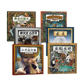 葛瑞米·贝斯幻想大师系列——幻想大师精选作品, 不忍错过的生命发现之旅!