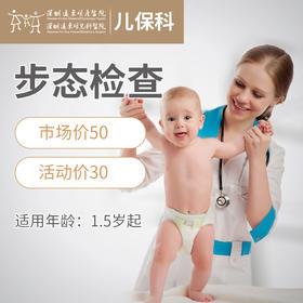 远东  儿童步态检查 早期发现平足、尖足、偏瘫步态、o腿和X腿异常进行早期治疗